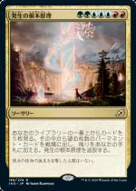 発生の根本原理/Genesis Ultimatum(IKO)【日本語FOIL】