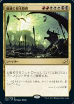 破滅の根本原理/Ruinous Ultimatum(IKO)【日本語FOIL】