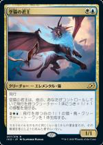 空猫の君主/Skycat Sovereign(IKO)【日本語FOIL】