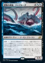 深海の破滅、ジャイルーダ/Gyruda, Doom of Depths(IKO)【日本語FOIL】