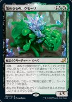 集めるもの、ウモーリ/Umori, the Collector(IKO)【日本語FOIL】