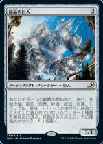 結晶の巨人/Crystalline Giant(IKO)【日本語FOIL】