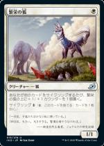 繁栄の狐/Flourishing Fox(IKO)【日本語FOIL】