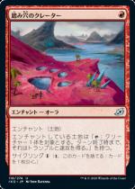 踏み穴のクレーター/Footfall Crater(IKO)【日本語FOIL】