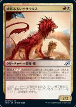 威厳あるレオサウルス/Regal Leosaur(IKO)【日本語FOIL】