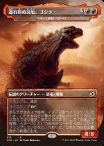 逃れ得ぬ災厄、ゴジラ/Godzilla, Doom Inevitable(IKO)【日本語】