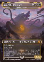 植獣形態、ビオランテ/Biollante, Plant Beast Form(IKO)【日本語】