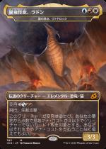 翼竜怪獣、ラドン/Rodan, Titan of Winged Fury(IKO)【日本語】
