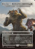 古代の守護神、キングシーサー/King Caesar, Ancient Guardian(IKO)【日本語FOIL】