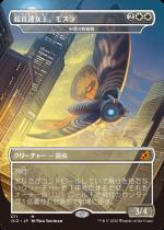 超音速女王、モスラ/Mothra, Supersonic Queen(IKO)【日本語FOIL】
