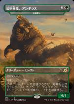装甲暴龍、アンギラス/Anguirus, Armored Killer(IKO)【日本語FOIL】