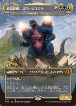 結晶怪獣、スペースゴジラ/Bio-Quartz Spacegodzilla(IKO)【日本語FOIL】