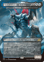 鎌爪の未来怪獣、ガイガン/Gigan, Cyberclaw Terror(IKO)【日本語FOIL】