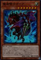 魔道騎士ガイア【シークレット】ROTD-JP001
