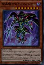 暗黒騎士ガイアソルジャー【シークレット】ROTD-JP004