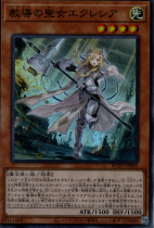 教導の聖女エクレシア【シークレット】ROTD-JP005