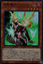焔聖騎士−オジエ【シークレット】ROTD-JP013