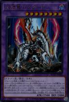 灰燼竜バスタード【シークレット】ROTD-JP038