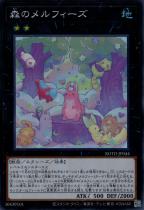 森のメルフィーズ【シークレット】ROTD-JP044
