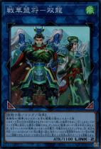 戦華盟将−双龍【シークレット】ROTD-JP048