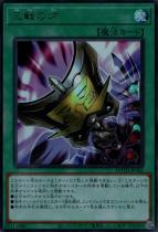 三戦の才【シークレット】ROTD-JP062