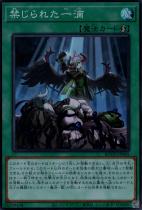 禁じられた一滴【シークレット】ROTD-JP065