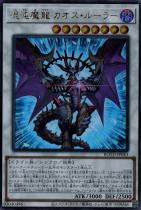 混沌魔龍 カオス・ルーラー【ホログラフィック】ROTD-JP043