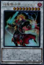 焔聖騎士帝−シャルル【レリーフ】ROTD-JP042