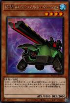 砲撃のカタパルト・タートル【レア】ROTD-JP003