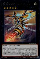 旋壊のヴェスペネイト【レア】ROTD-JP047