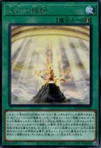 天幻の龍輪【レア】ROTD-JP066