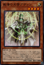 教導の天啓アディン【ノーマル】ROTD-JP007