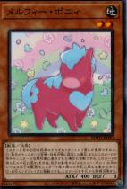 メルフィー・ポニィ【ノーマル】ROTD-JP020