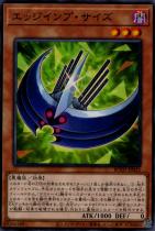 エッジインプ・サイズ【ノーマル】ROTD-JP022