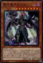 堕天使ネルガル【ノーマル】ROTD-JP025