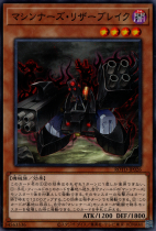 マシンナーズ・リザーブレイク【ノーマル】ROTD-JP026