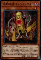 奇動装置メイルファクター【ノーマル】ROTD-JP027