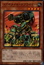 コアキメイル・サプライヤー【ノーマル】ROTD-JP030