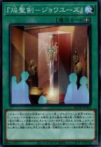 『焔聖剣−ジョワユーズ』【ノーマル】ROTD-JP055