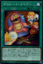 デストーイ・リペアー【ノーマル】ROTD-JP058