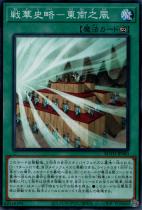 戦華史略−東南之風【ノーマル】ROTD-JP060
