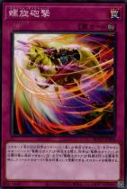 螺旋砲撃【ノーマル】ROTD-JP068