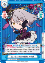 RRR 狂い咲く紫炎の薔薇 友希那