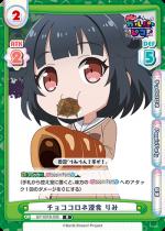 R チョココロネ浸食 りみ