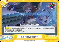 ReC 革命-Revolution-