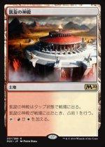 凱旋の神殿/Temple of Triumph(M20)【日本語】