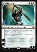 黒き剣のギデオン/Gideon Blackblade(WAR)【日本語】