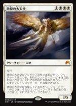 徴税の大天使/Archangel of Tithes(ORI)【日本語】