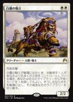 白蘭の騎士/Knight of the White Orchid(ORI)【日本語】