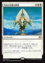 空位の玉座の印章/Sigil of the Empty Throne(ORI)【日本語】